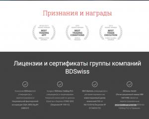 Регулятор bdswiss