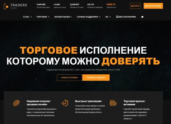 ru.tradershome.com отзывы