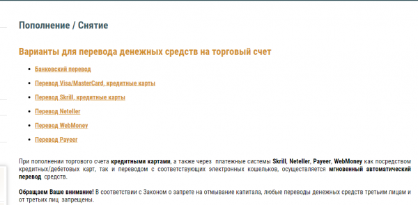 вывод средств RBfxpro