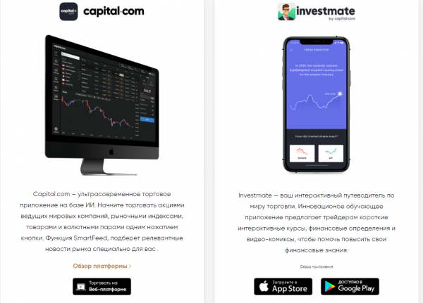 Investmate by Capital.com