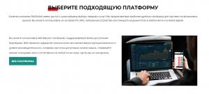вебплатформа rickglobal