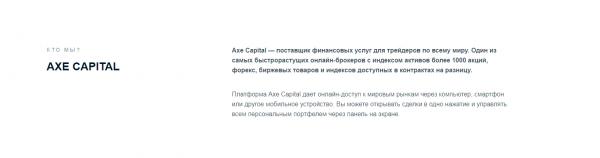 отзывы о брокере Axe Capital